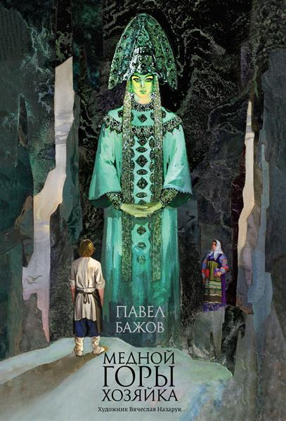 Cover for The Mistress of the Copper Mountain by Pavel Bazhov - Назарук, Вячеслав Михайлович