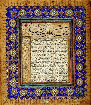 Sheikh Hamdullah