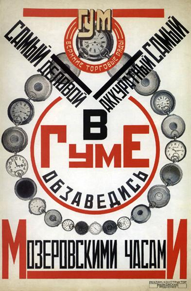 Watches, 1923 - Aleksandr Ródchenko