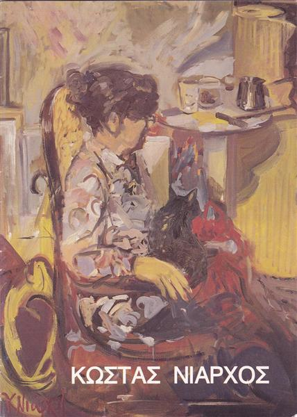 Portrait of a woman with black cat - Costas Niarchos