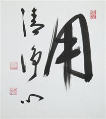 Splendid Working (Functioning Arises from a Pure Heart) - Keido Fukushima