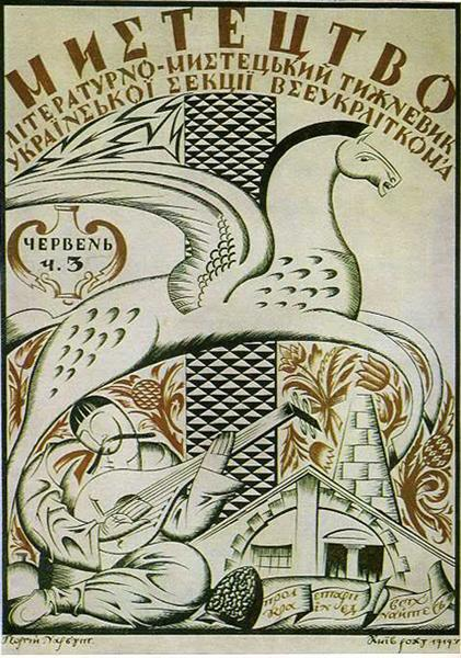 Cover of magazine 'Art', 1919 - Heorhiy Narbut