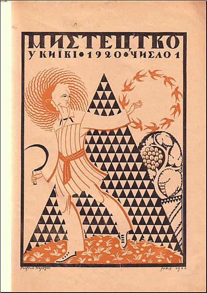 Cover of magazine 'Art', 1920 - Heorhij Narbut