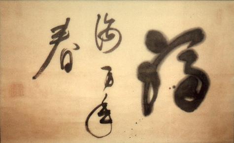 Calligraphy - Kogan Gengei