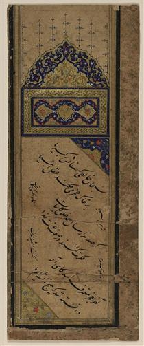 Safinah Fragment - Mir Emad Hassani