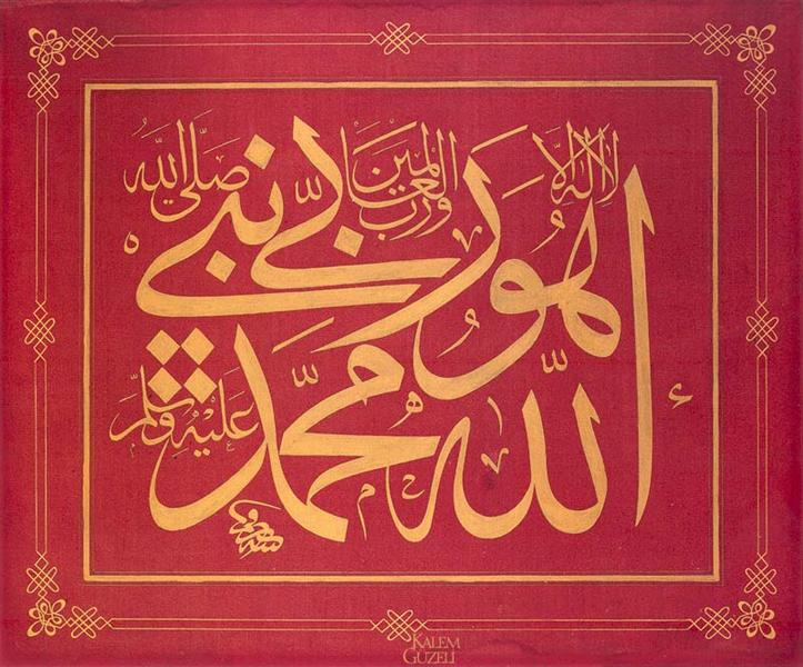 Allah - Muhammed (A.S.) - Mustafa Rakim