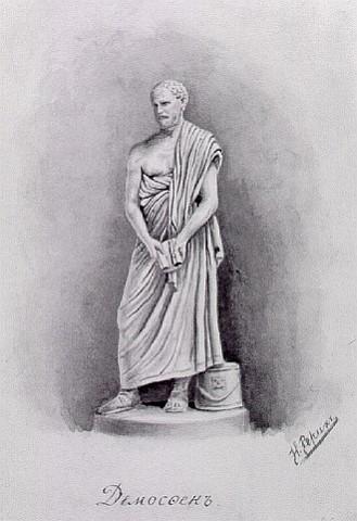 Demosthenes, 1893 - Nicholas Roerich