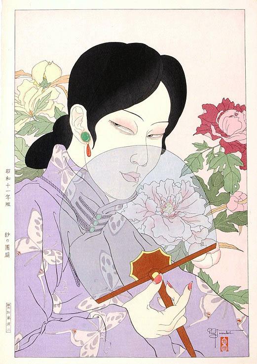 Chinese Beauty, 1935