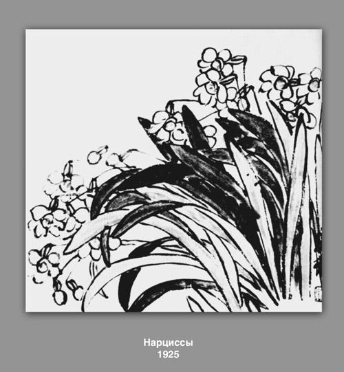 Daffodils, 1925 - Qi Baishi