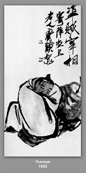 Drunkard, 1935 - Qi Baishi