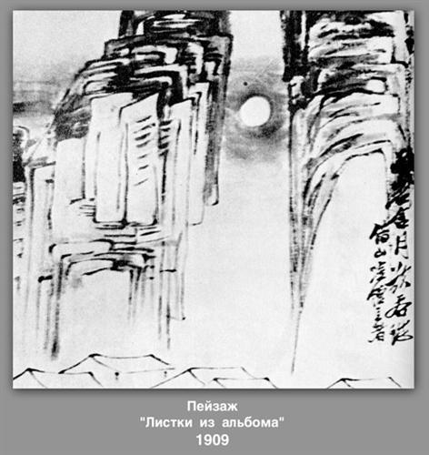 Landscape - Qi Baishi