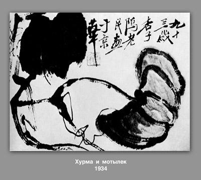 Persimmon and Moth, 1934 - Qi Baishi