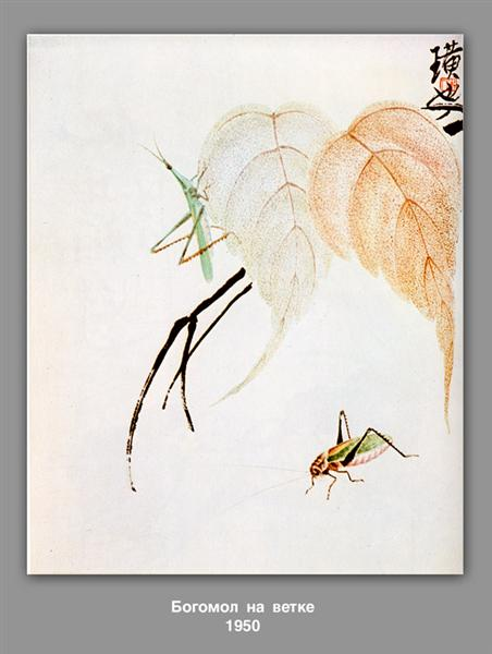 Praying Mantis on a branch - Qi Baishi