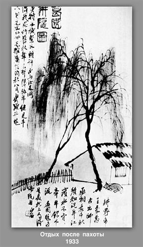 Rest after plowing  - Qi Baishi