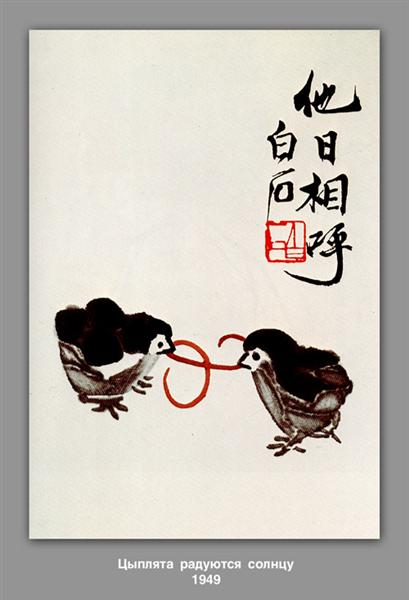 Happy Chicks - Qi Baishi