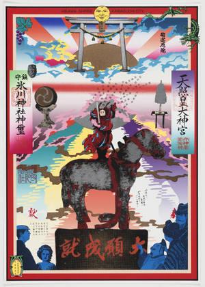 Hikawa Shrine, 1996 - Tadanori Yokoo