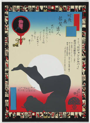 Poster for a Happening, 1968 - Tadanori Yokoo
